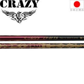クレイジー CRAZY ノアール CB-80LS (NOIR CB-80LS) ウッドシャフト【ゴルフ】