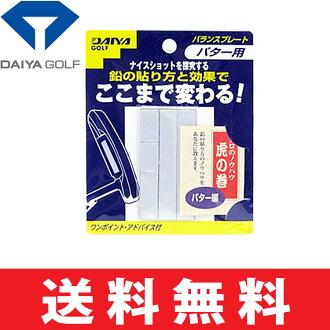 AS-417 for the diamond DAIYA balance plate putter