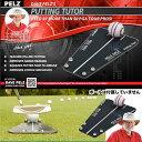 【即納】ペルツ ゴルフ デイブ ペルツ パッティング チューター PELZ GOLF Dave Pelz's Putting Tutor DPPT 【ゴルフ パ...