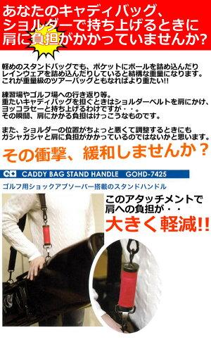 GOキャディスタンドハンドル【全4色】GOHD-7425【200円ゆうメール対応】