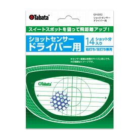 タバタ TABATA デカヘッド用 ショットセンサー GV-0332 【200円ゆうパケット対応商品】【ゴルフ】