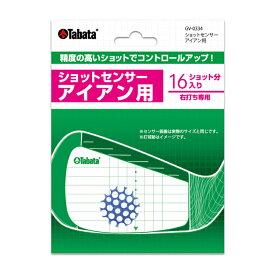タバタ TABATA アイアン用 ショットセンサー GV-0334 【200円ゆうパケット対応商品】【ゴルフ】