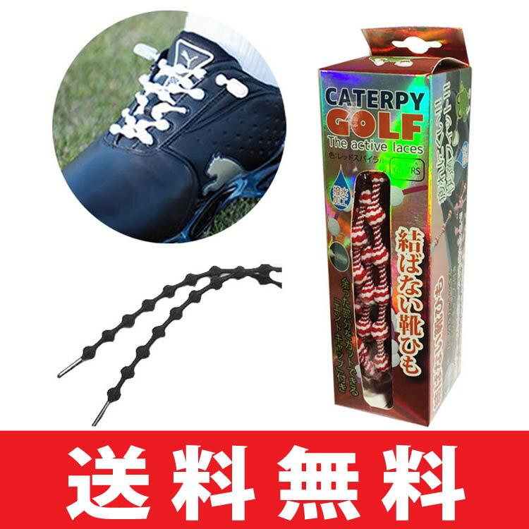 【即納】【ゆうメール配送】 キャタピーゴルフ CATERPY GOLF 結ばないひも(シュレース) 伸縮型靴紐 長さ60cm-コブサイズ7mm 60-7 【ゴルフ】 靴ひも ゴム 結ばない 伸縮型 靴紐 子供 くつひも シューレース シューアクセサリー スニーカー