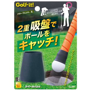 ライトG-397パターフレンド2【ゴルフ】
