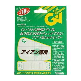 タバタ TABATA フィッティング ショットセンサー GV-0336 【200円ゆうパケット対応商品】【ゴルフ】