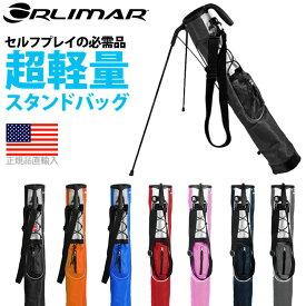 オリマー ナイトピッチ 超軽量(約900g) セルフスタンド クラブケース(Orlimar Knight Pitch and Putt Golf Lightweight Stand Carry Bag) 【全3色】 K99545 【ゴルフ】