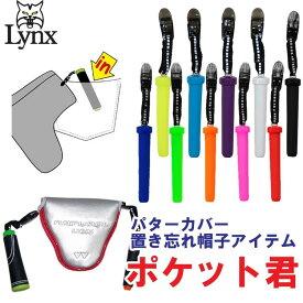 リンクス LYNX パターカバーホルダー ポケット君 LXPK-001 【200円ゆうパケット対応商品】【ゴルフ】
