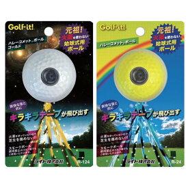 ライト R-24 ハレーコメットボール (1個入) 【コンペ用品 賞品 ゴルフ】