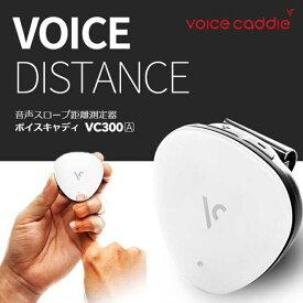 ボイスキャディ(Voice Caddie) 音声スロープ距離測定器 高性能 GPS搭載 距離測定器 VC300A 【ゴルフ コンペ 賞品 景品】