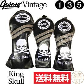 3個セット ギアット GUIOTE Vintage King Skull PUレザー ウッドヘッドカバー (#1・#3・#5) 刺繍 251 【ゴルフ】