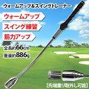 【送料無料】ウォームアップスイング&グリップトレーナー 4162763 【ゴルフ】