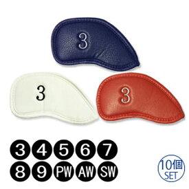 【10個セット】 ラグジュアリーPUレザー アイアンカバー (#3〜SW) 【全3色】 61 【ゴルフ】