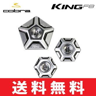 Pure cobra King F8 driver fairway hybrid weight (Cobra King F8+ Driver and Fairway Weights) CB9034