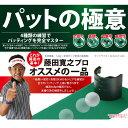 タバタ TABATA 藤田 Fujita マルチカップ パットの極意 GV-0138 【ゴルフ】