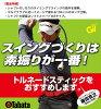 MJ ☆ TABATA tornado stick short type GV-0232