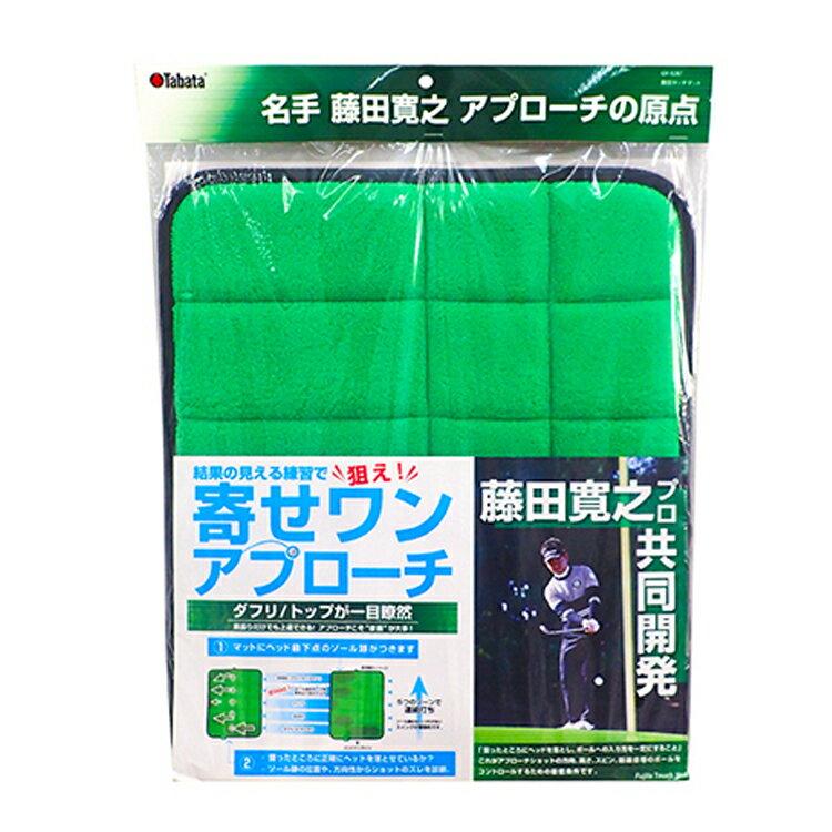 【即納】 タバタ TABATA 藤田 Fujita タッチマット 寄せワンアプローチ GV-0287 【ゴルフ】