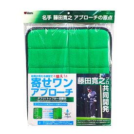 タバタ TABATA 藤田 Fujita タッチマット 寄せワンアプローチ GV-0287 【ゴルフ】