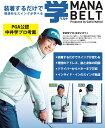【即納】 中井学プロ考案 スイング練習器 学ベルト(マナベルト MANABELT) スイング矯正ベルト 【装着するだけで理想的なスイングが学べます。】 【日本正...