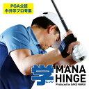 中井学プロ考案 スイング練習器 学ヒンジ(マナヒンジ MANAHINGE) スイング矯正ベルト 【装着するだけで理想的なスイ…