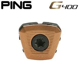 純正ピン G400シリーズ専用 スイングウエイト(Ping G400 Head Weights) PGC004 【200円ゆうパケット対応商品】【ゴルフ】