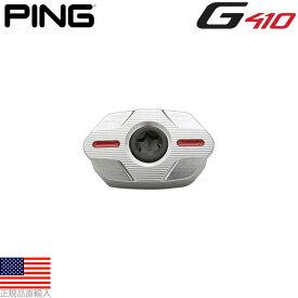 純正ピン G410シリーズ フェアウェイ/ハイブリッド専用 スイングウエイト(Ping G410 Fairway/Hybrid Weights) PGC008 【200円ゆうパケット対応商品】【ゴルフ】