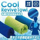 【即納】 クール リバイブ タオル(Cool Revive Towl) 瞬間冷却 冷感機能維持タオル 抗菌仕様 UVカット率95% 冷える …