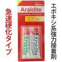 アラルダイト Aralite エポキシ系強力接着剤 ラピッド (急速硬化タイプ 30g入) WRT30 【200円ゆうパケット対応商品…