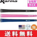 【ゆうパケット配送10本セット】 カーマ Karma ベルベット ウッド&アイアン用グリップ(女性用) 【全3色】 RF76 【…