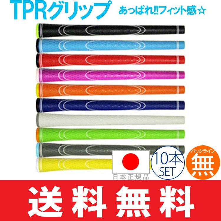 【ゆうメール配送10本セット】 リンクス LYNX TPRグリップ ウッド&アイアン用グリップ(M58・バックラインなし) 【全10色】 TPR 【ゴルフ】