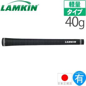 【超得13本パック】 ラムキン Lamkin クロスライン ライト(CROSSLINE LITE) ブラック スタンダード ウッド&アイアン用グリップ 101303 【ゴルフ】