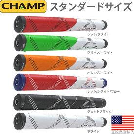 CHAMP チャンプ C1 パターグリップ (スタンダードサイズ) CH31000 【200円ゆうパケット対応商品】【ゴルフ】