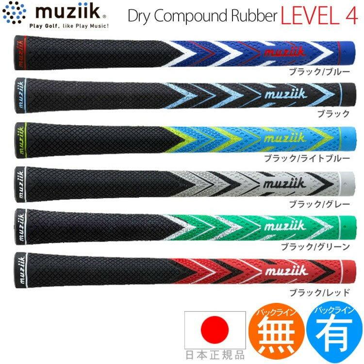 ムジーク muziik ドライコンパウンド ラバー LEVEL4(レベル4) ウッド&アイアン用グリップ (バックライン無・有) DCR4 【ゴルフ】