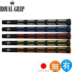 ロイヤルグリップ DL (Dual Layer Grip) スタンダード ウッド&アイアン用グリップ(M60 バックライン有/無) DL 【2017年モデル】【200円ゆうパケット対応商品】【ゴルフ】