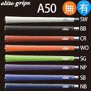 エリート elite グリップ アスリートシリーズ A50 WCS搭載モデル (バックライン有・無)【Z1】 【200円ゆうメール配送可能】【ゴルフ】