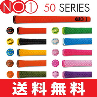 NO1 grip ☆ NOW ON (now on) 50 series wood & iron for grip (back Yes / No).