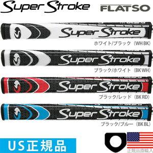 【ゆうメール配送】スーパーストローク2015フラッツォ1.0/2.0/3.0パターグリップ(SUPERSTROKEFLATSO)【全3種】【US正規品】ST0039-123【ゴルフ】