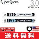 【ゆうメール配送】 スーパーストローク SUPER STROKE 2016 フラッツォ 3.0(FLATSO 3.0)パターグリップ (50gカウンターコア付)...