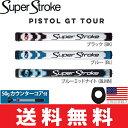 【ゆうメール配送】 スーパーストローク SUPER STROKE 2016 ピストル GT ツアー(PISTOL GT TOUR)パターグリップ (50gカウン...