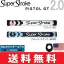 【ゆうメール配送】 スーパーストローク SUPER STROKE 2016 ピストル GT 2.0(PISTOL GT 2.0)パターグリップ (50gカウンタ...