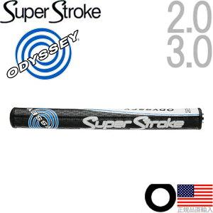 スーパーストローク オデッセイ ホワイト ホット 2.0/3.0 (Super Stroke Odyssey White Hot) パター グリップ ST0079 【ゴルフ】