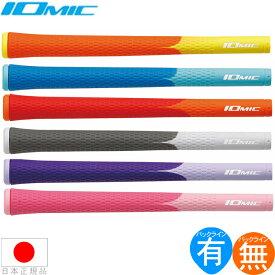 【ニューカラー】 イオミック スティッキー オーパス バイカラー 1.8(Iomic Sticky Opus Bi-color) ウッド&アイアン用グリップ BI-COLOR 【200円ゆうパケット対応商品】【ゴルフ】