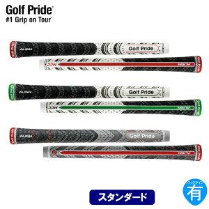 【純正品】ゴルフプライド マルチコンパウンド アライン スタンダード シリーズ(全3種)(Golf Pride MCC ALIGN)ウッド&アイアン用グリップ GP-ALIGNS GP0125 GP0138 GP0123【200円ゆうパケット対応商