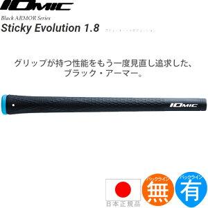 イオミック☆IOMICスティッキーエボリューション1.8ブラックアーマーウッド&アイアン用グリップ(M60バックライン有・無)【ゴルフ】