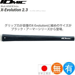 イオミック☆IOmicXエボリューション2.3ブラックアーマーウッド&アイアン用グリップ(M60バックライン有・無)【ゴルフ】