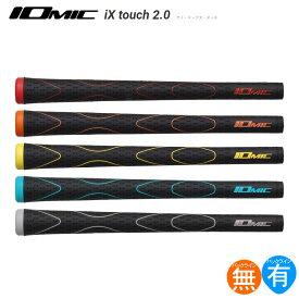 【限定モデル】 イオミック iX Touch 2.0(IOMIC アイ・エックス・タッチ) ウッド&アイアン用グリップ IXTOUCH 【200円ゆうパケット対応商品】【ゴルフ】