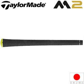テーラーメイド M2 グリーン CP(Taylormade 360 Black/Green and cap) ウッド&アイアン用グリップ M2-BKGN 【日本正規品】【2017年モデル】【200円ゆうパケット対応商品】【ゴルフ】