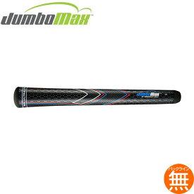 ジャンボマックス ウルトラライト(JumboMax JMX Ultralite) ウッド&アイアン用グリップ RJMX600 【ゴルフ】