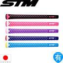 エスティーエム STM Sシリーズ S-2 ウッド&アイアン用グリップ (バックライン有) S-2 【200円ゆうメール対応商品】…