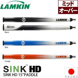 """ラムキン シンク HD 15インチ パドル (Lamkin Sink HD 15"""" PADDLE) ミッドサイズ パターグリップ 101459/101460/101461 SKHD15PE 【日本正規品】【ゴルフ】"""