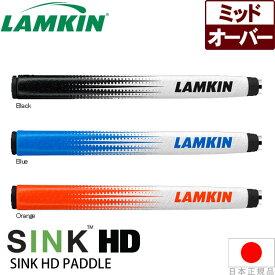 ラムキン シンク HD パドル (Lamkin Sink HD PADDLE) ミッドサイズ パターグリップ 101453/101454/101455 SKHDPE 【日本正規品】【200円ゆうパケット対応商品】【ゴルフ】